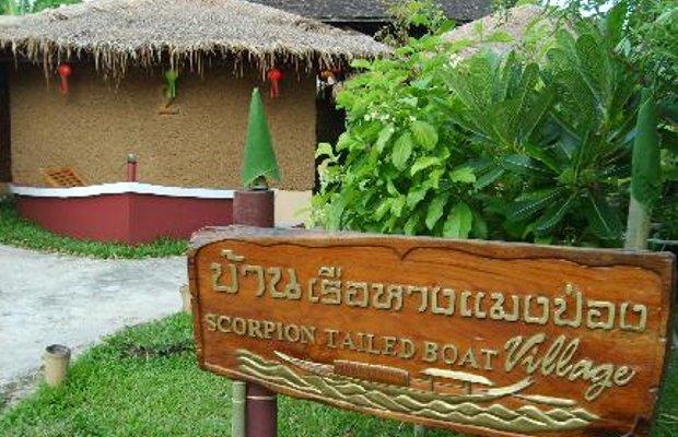 фото Scorpion Tailed Boat Village 111853493