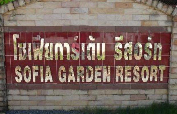 фото Sofia Garden Resort 111875029