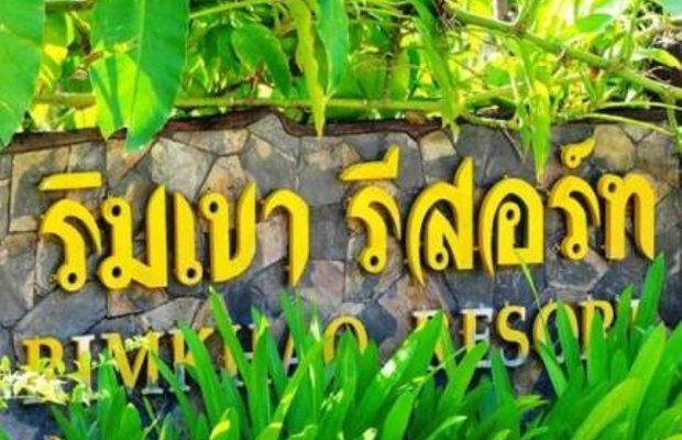 фото Rim Khao Resort 162847218