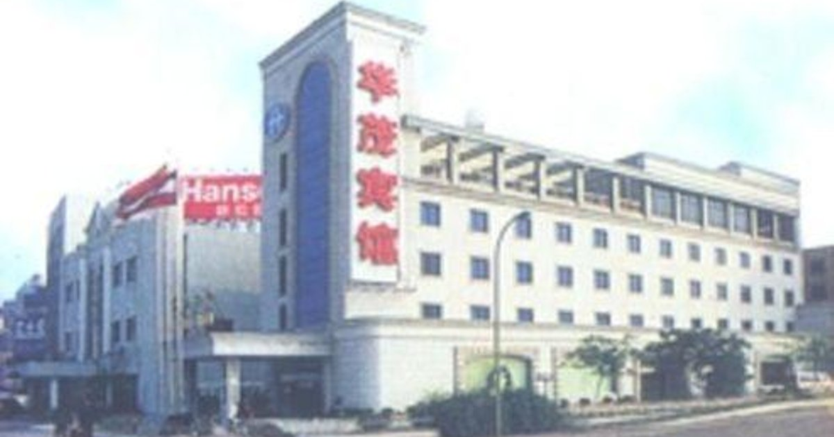 Huamao Airport Business Hotel