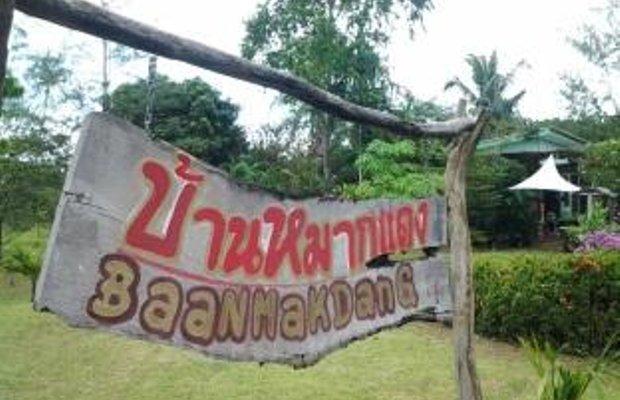 фото Baan Mak Dang 364268729