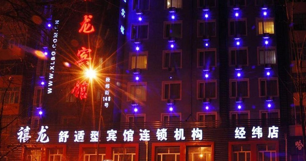 Harbin Xilong Hotel Jing Wei Branch