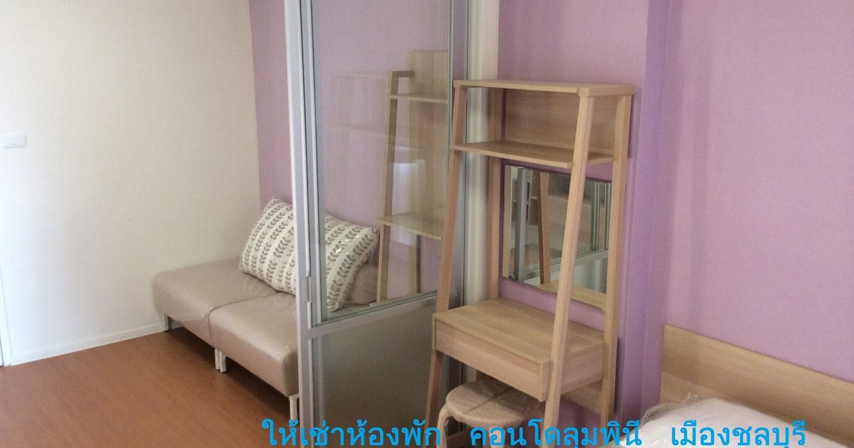 Room for rent - LPN Condo, Chonburi