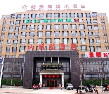 Xin Gui Du Entertainment Hotel