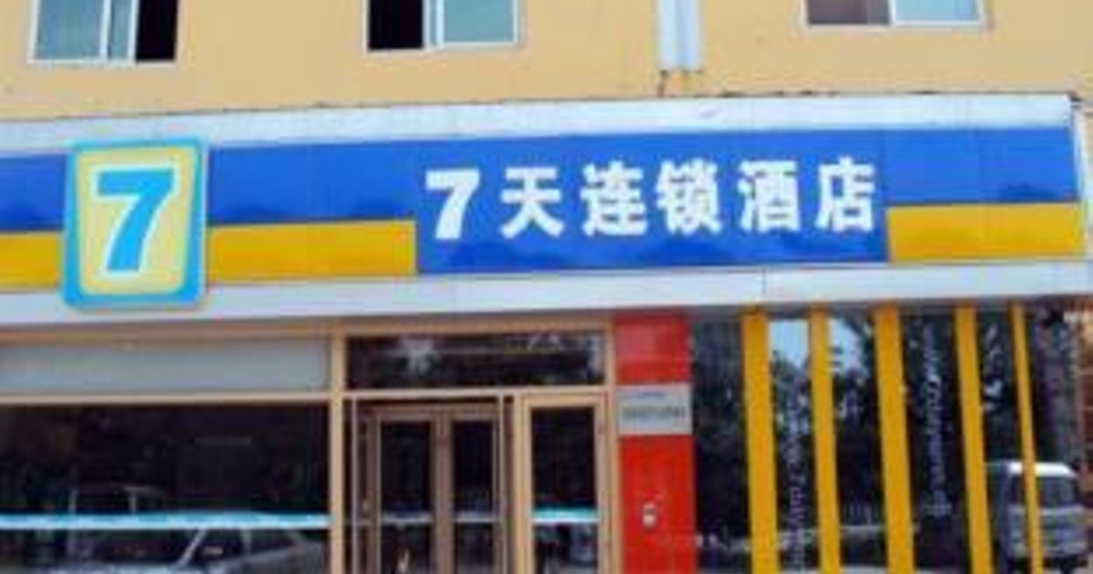 7 Days Inn Dezhou Leling Yiwu Shop Branch