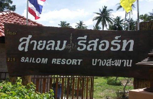 фото Sailom Resort Bangsaphan 5868491