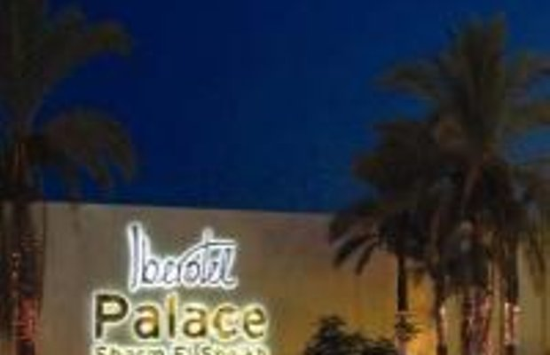 фото Iberotel Palace 596512672