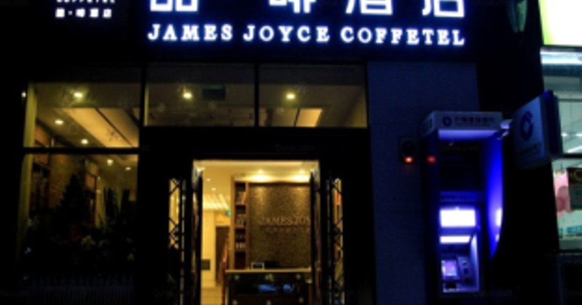 James Joyce Coffee Hotel Chengdu Wannianchang Metro Station MixC Branch