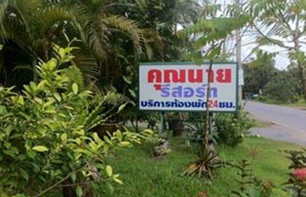 фото Baan Khun Nay Resort 64004204