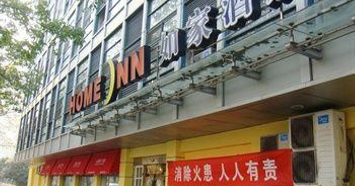 HOME INN XIAOWENJIE