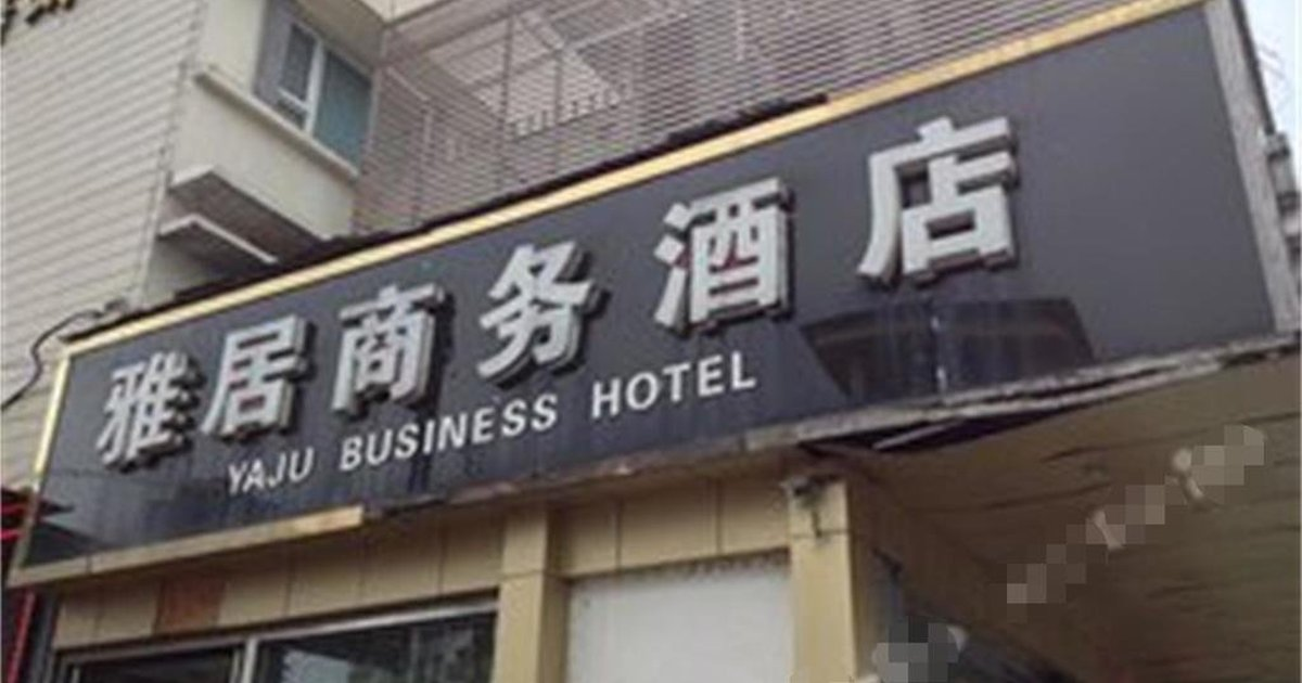 Suining Yaju Business Hotel