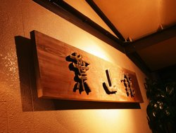 Top-7 hotels in the center of Kaminoyama