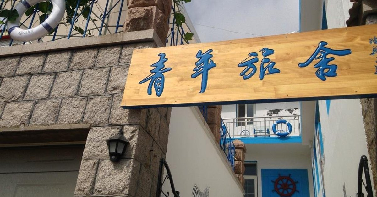 Qingdao Laoshan Youth Hostel