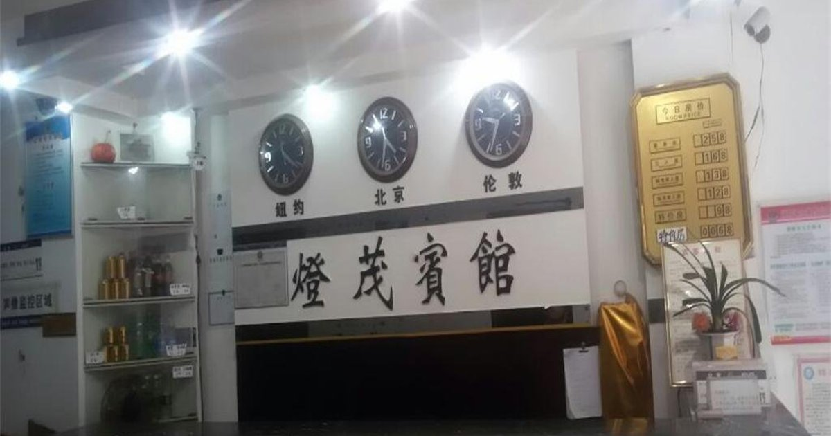 Dengmao Business Hotel