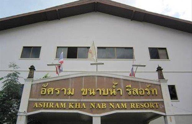 фото Ashram Kha Nab Nam Resort 667976138
