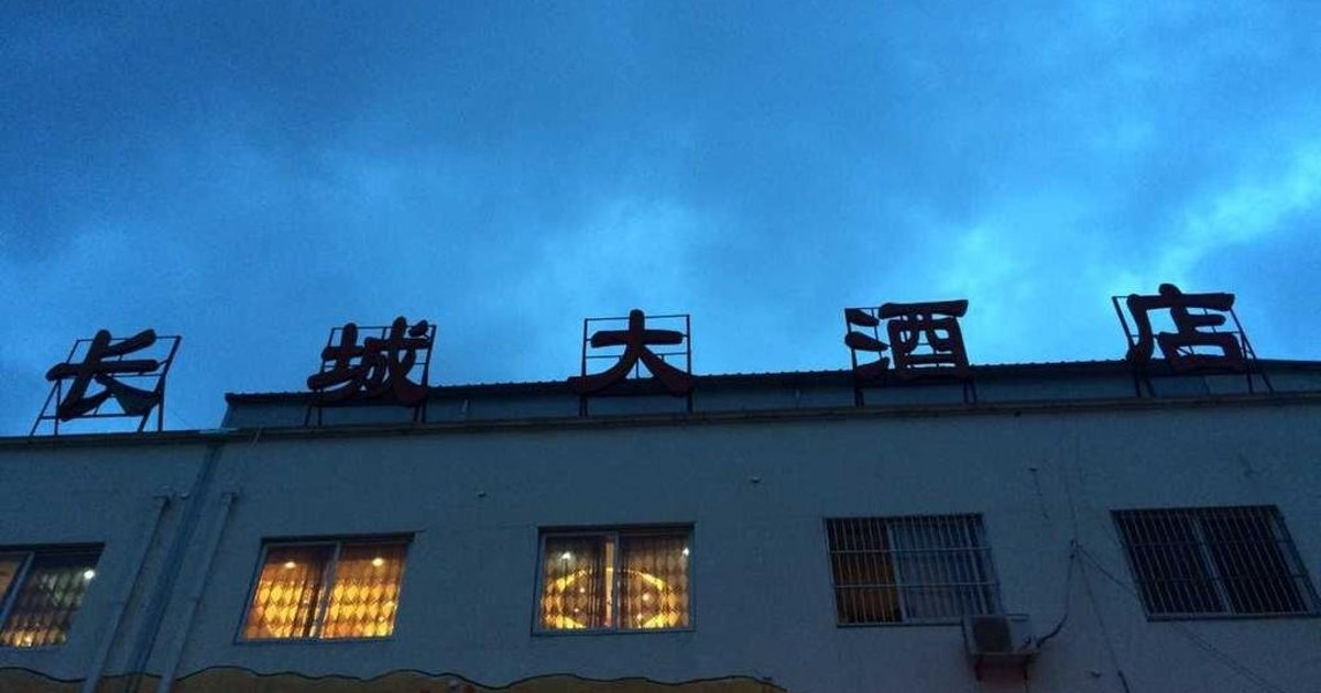 Ningbo Great Wall Holiday Hostel