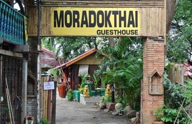 фото Moradok Thai Guesthouse 668706544