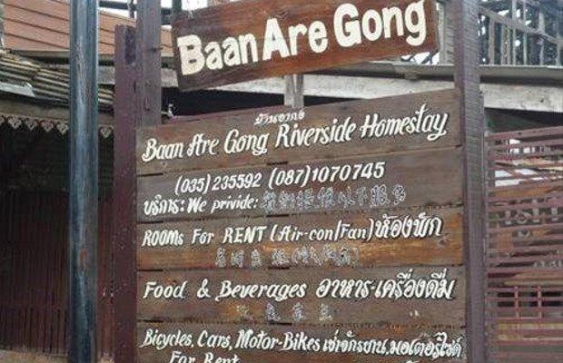 фото Baan Are Gong Riverside Homestay 668706719