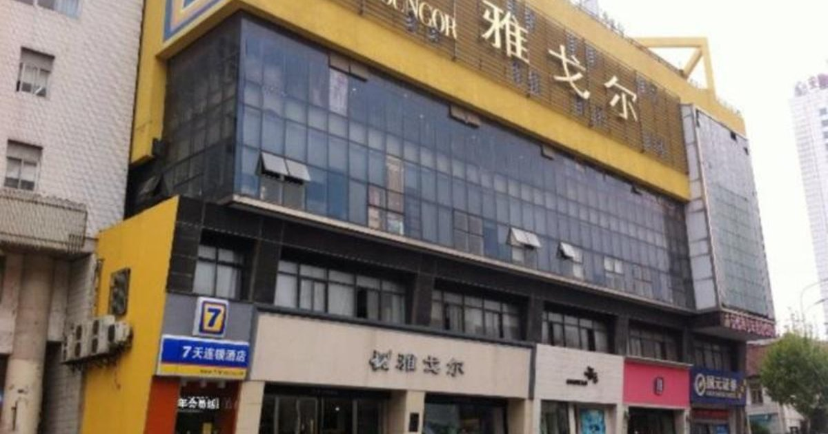 7 Days Inn Hefei Middle Changjiang Road Branch
