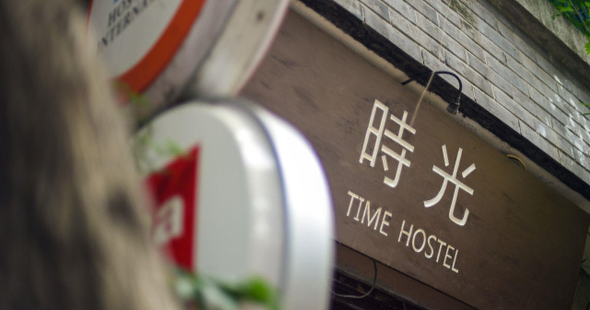 Nanjing Time Youth Hostel