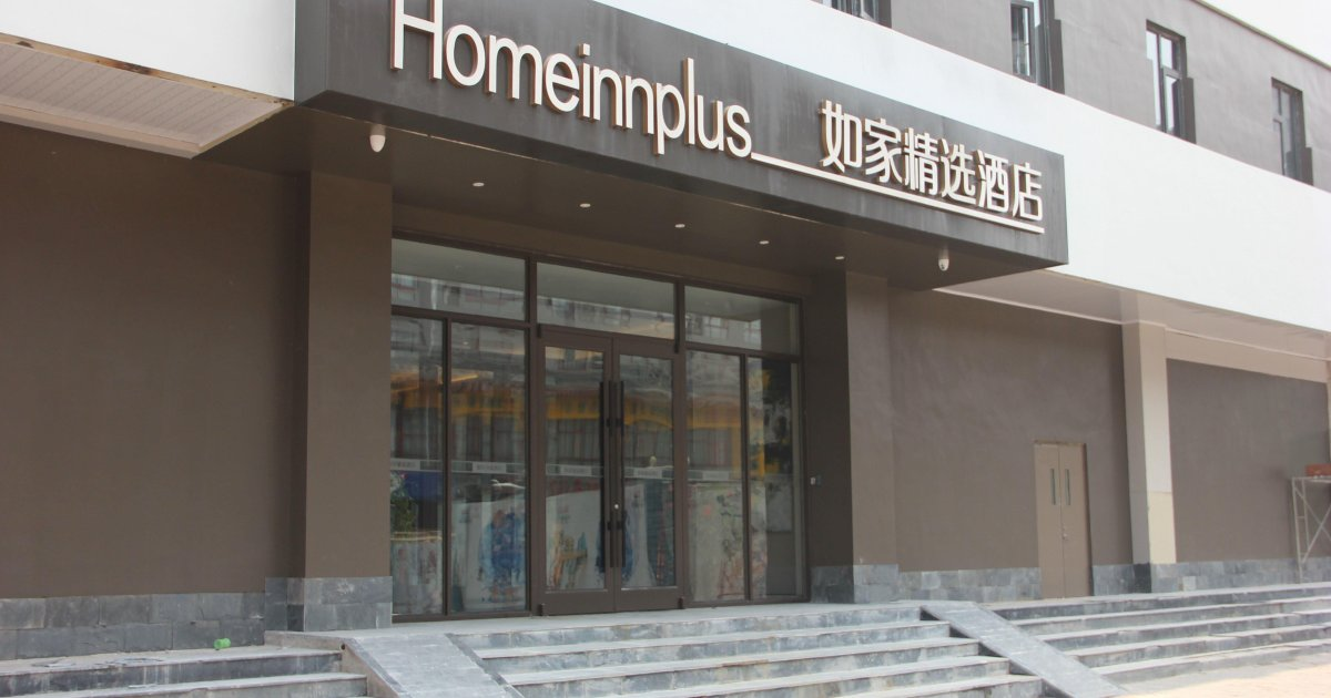 Home Inn Plus Xian Heping Road Branch