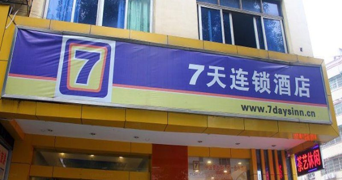 7Days Inn Hengyang West Jiefang Road University of South China