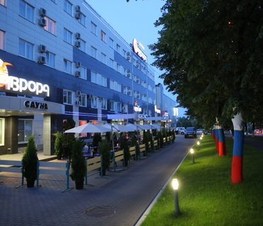 Avrora Business Hotel and Spa