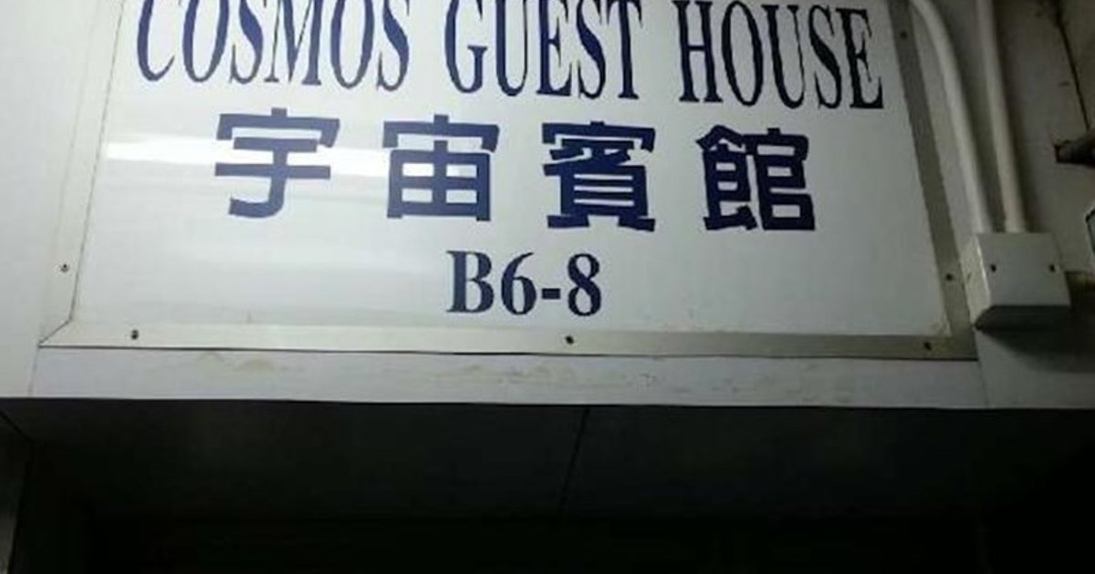 NEW COSMOS GUEST HOUSE