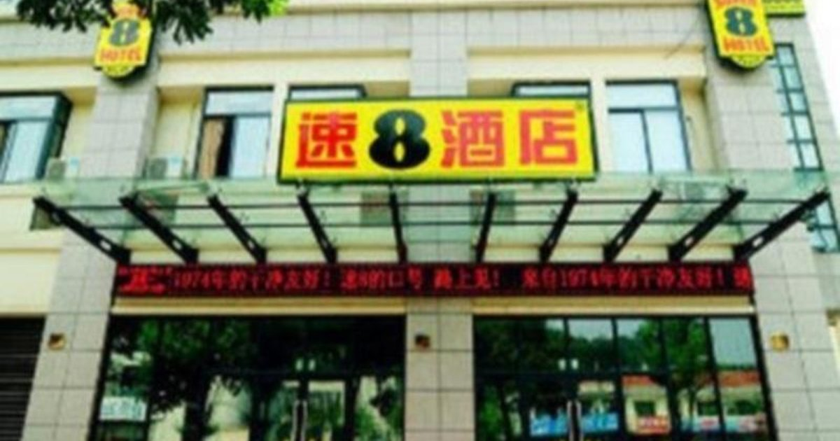 Super 8 Hotel Hangzhou Qiandao Lake Xin An East Road Branch