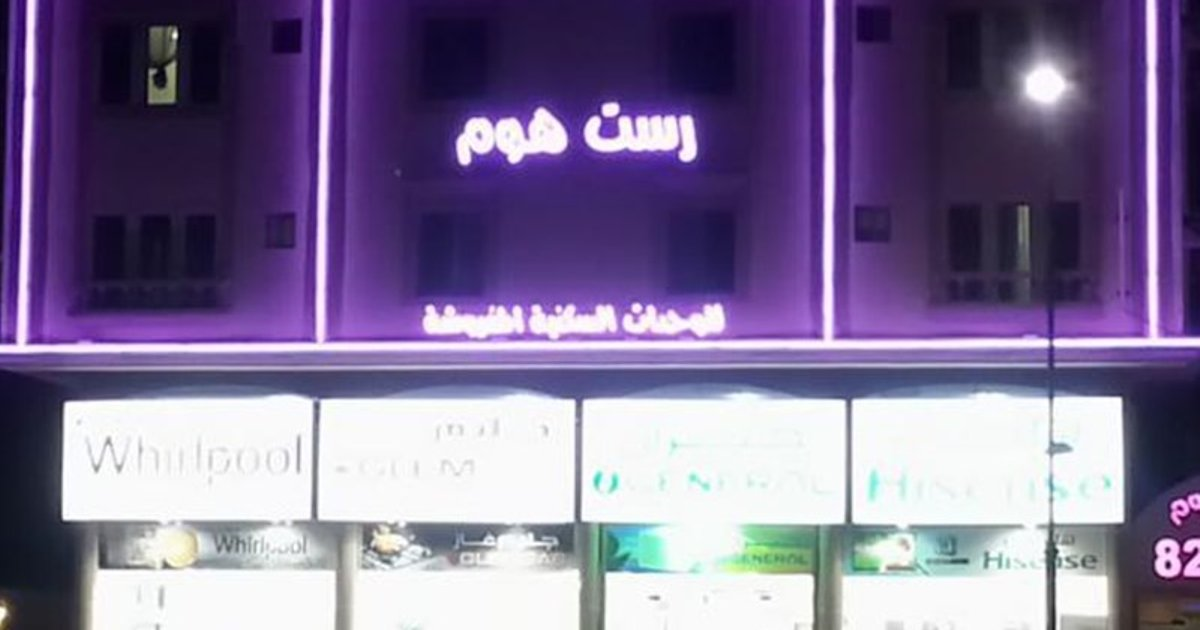 Rest Home Hotel Apartments Dammam