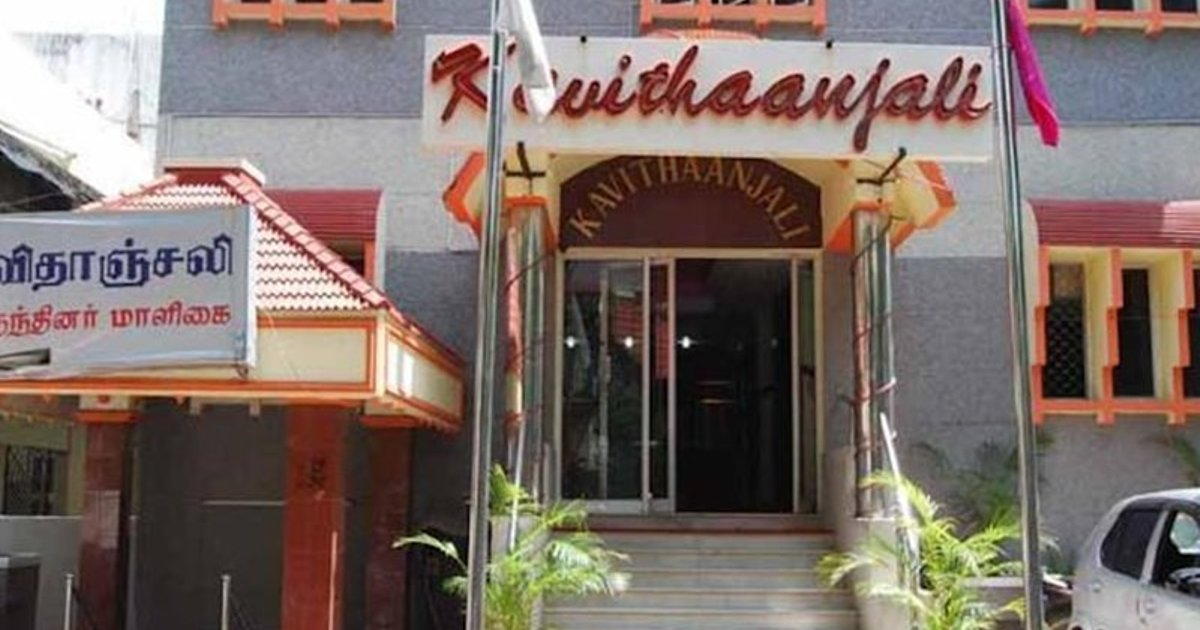 KAVITHAANJALI GUEST HOUSE