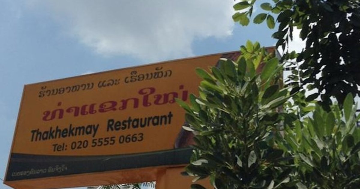 THAKHEK MAY RESTAURANT & GUESTHOUSE