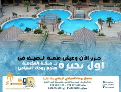 Mecca hotels with swimming pool
