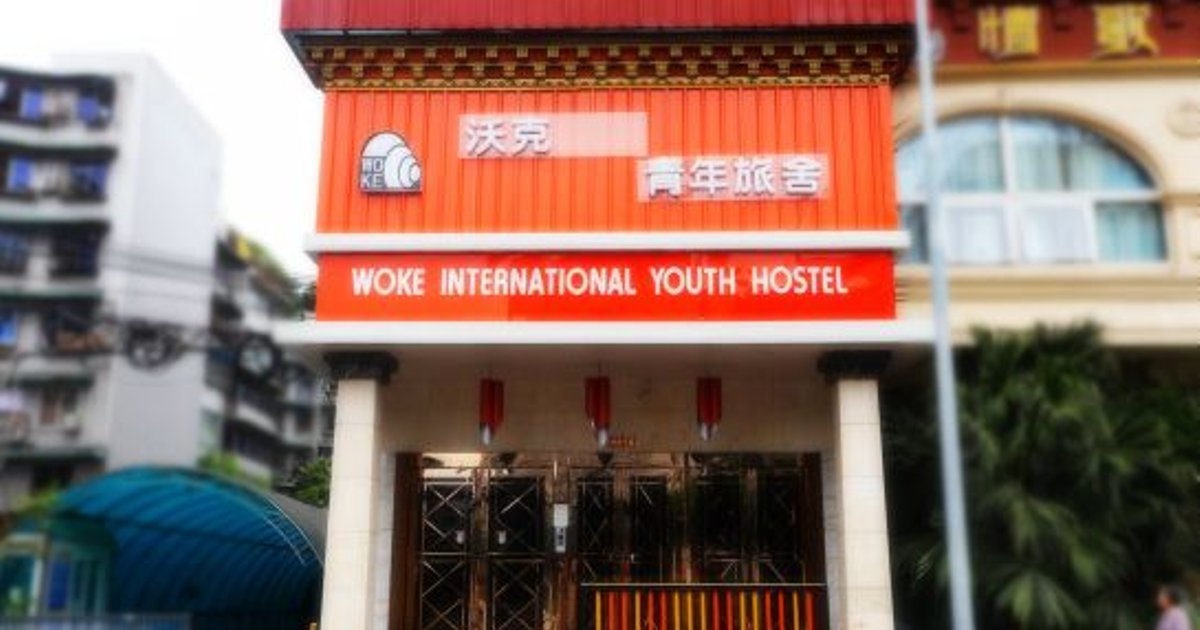 Woke International Youth Hotel