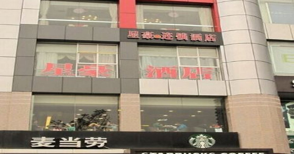 Xinghaohong Hotel Chain Chongqing Haoting Boutique Branch Mainland Chinese Citizens Only