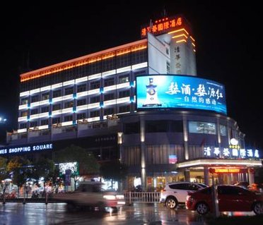 Qing Hua Wu International Hotel