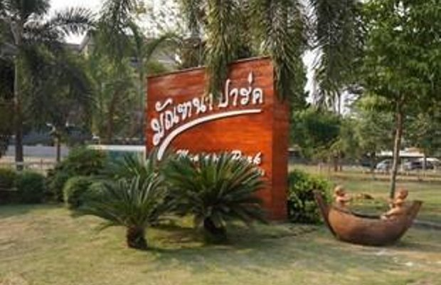фото Mantana Park Resort 994104542