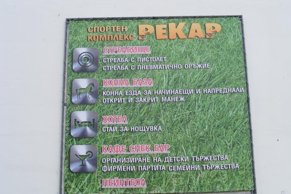 Hostel Rekar - фото 13