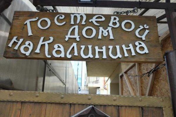Гостевой Дом на Калинина - фото 18