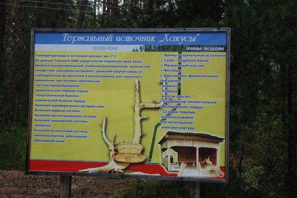 Северный Байкал - фото 26