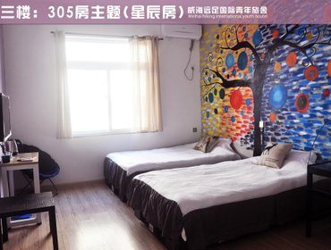 Хостел Weihai Hiking International Hostel