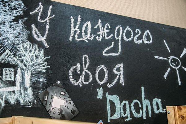 Дача - фото 22