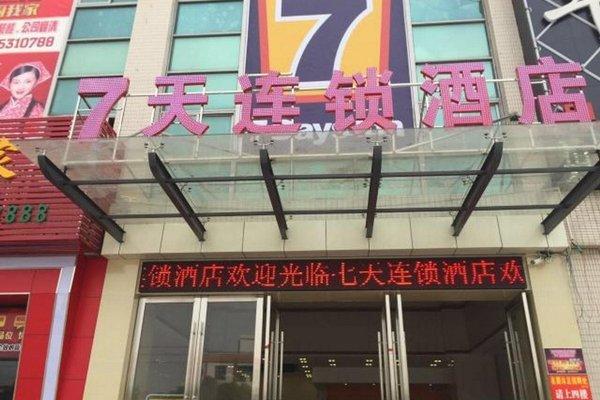 7 Days Inn Dongguan Changan Xinmin Market Branch - фото 3