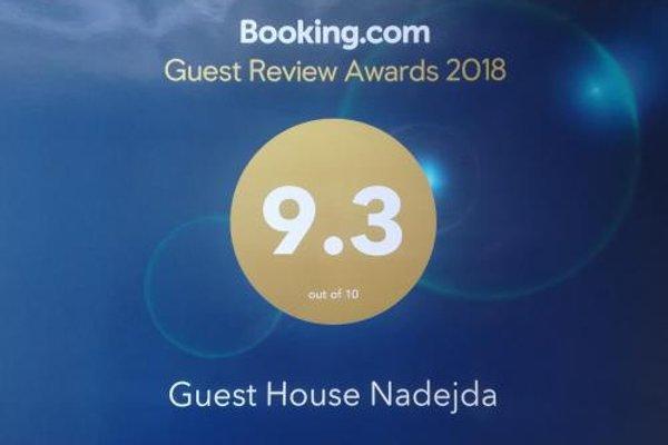 Guest House Nadejda - фото 12