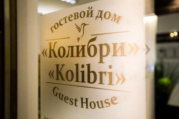 Гостевой Дом Колибри - фото 20