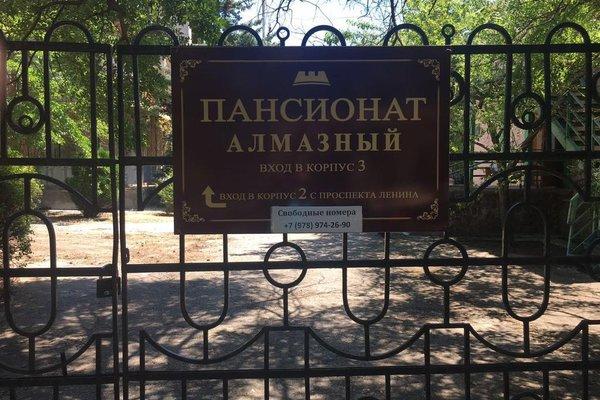 Пансионат Алмазный - фото 36