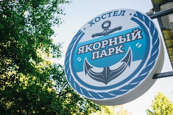Капсульный хостел Якорный Парк - 21