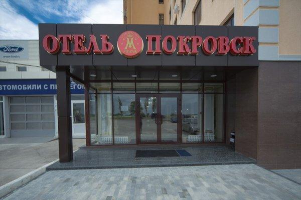 Покровск - фото 21