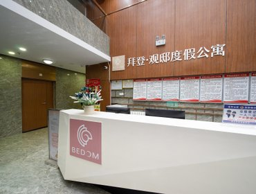 Bedom Apartments Haiyi International Yantai
