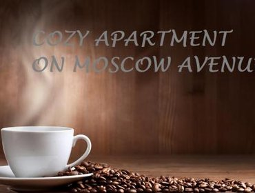 Апартаменты Cosy Apartment on Boulevard Moscow